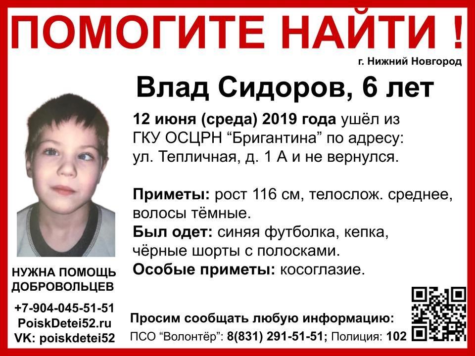 Мальчик из социально-реабилитационного центра в Нижнем Новгороде пропал без вести - фото 1
