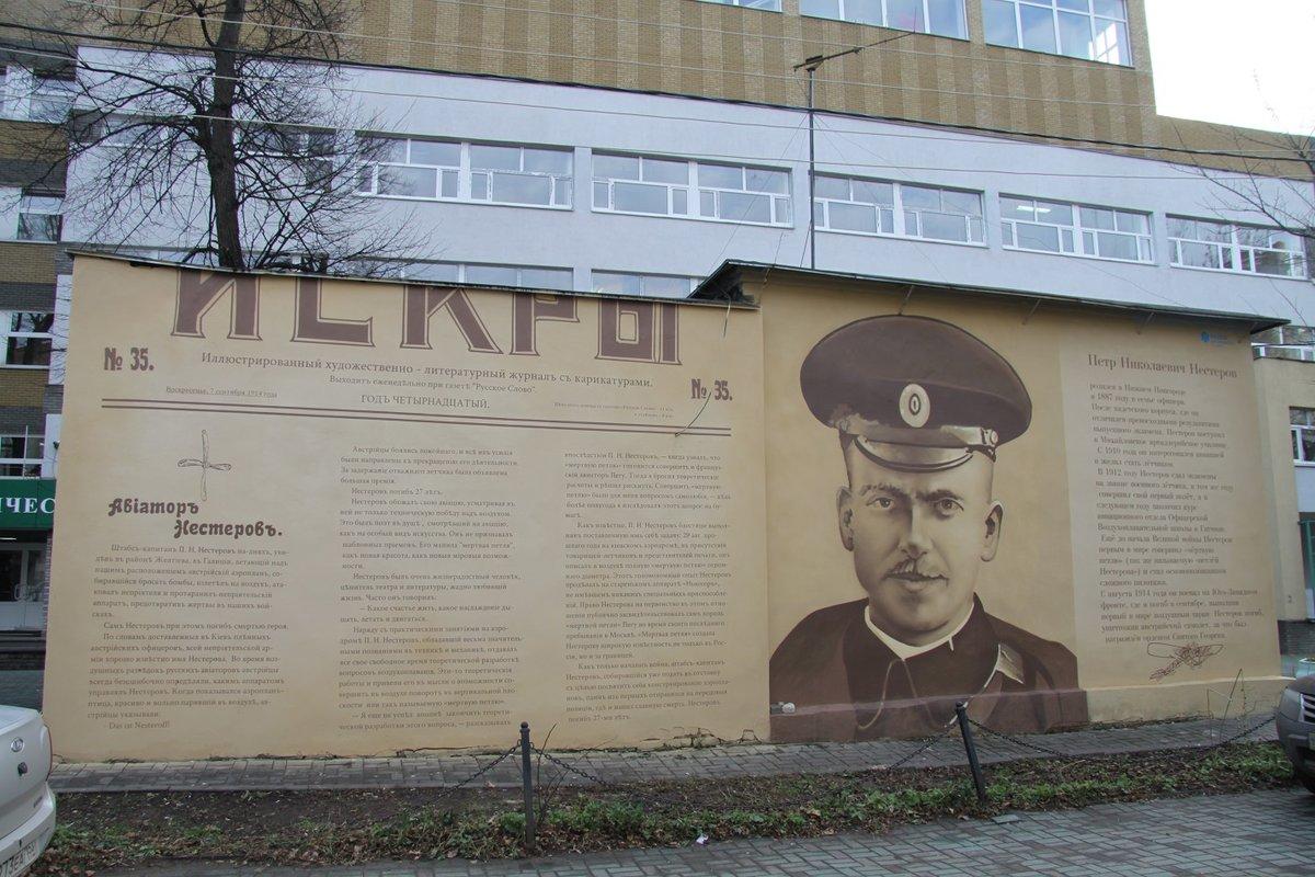 Граффити, посвященные Нестерову и Алексееву, появились в Нижнем Новгороде - фото 2