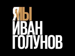 #СВОБОДУГОЛУНОВУ: десятки известных людей, сотни журналистов и тысячи россиян требуют закрыть уголовное дело в отношении Ивана Голунова