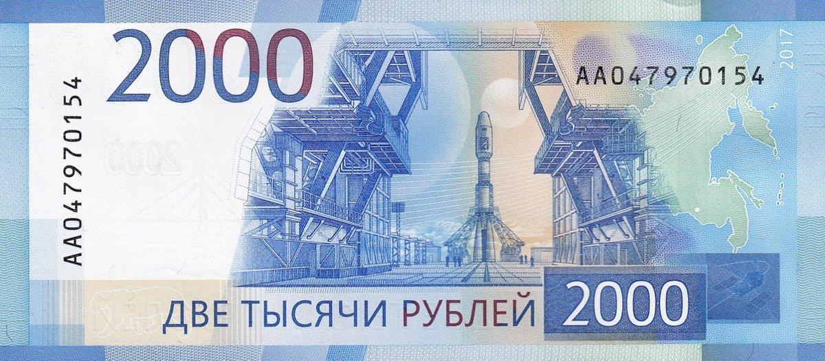40 фальшивых двухтысячных купюр обнаружили в Нижегородской области - фото 1