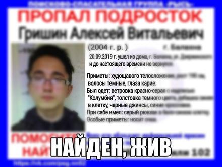 Пропавший в Балахне подросток Алексей Гришин найден живым спустя пять дней