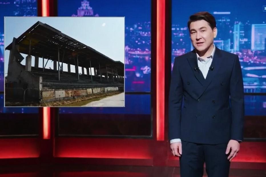 Ведущий шоу «Однажды в России» назвал стадион в Арзамасе стратегическим запасом ржавчины - фото 1