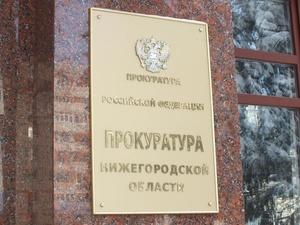 Прокуратура обнаружила рекламу наркотиков на улицах Нижнего Новгорода