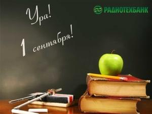 РАДИОТЕХБАНК поздравляет с началом учебного года