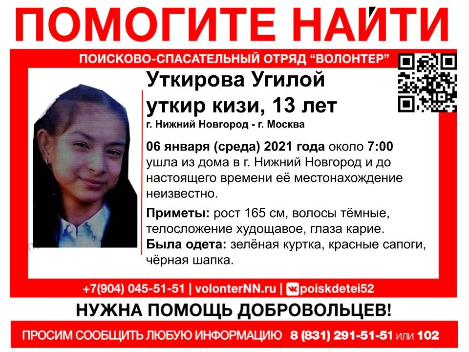 13-летнюю девочку разыскивают в Нижнем Новгороде - фото 1