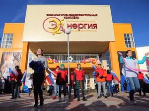 Новый ФОК с кинотеатром и бильярдом открыли в Дальнеконстантиновском районе