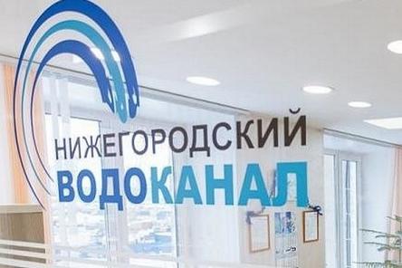 Дело о взятках в Нижегородском водоканале