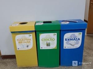Около 900 нижегородских офисов перешли на раздельный сбор мусора