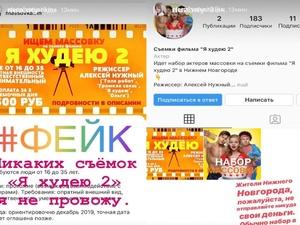 Актриса Валюшкина назвала фейком сообщение о наборе нижегородцев в массовку комедии «Я худею 2»