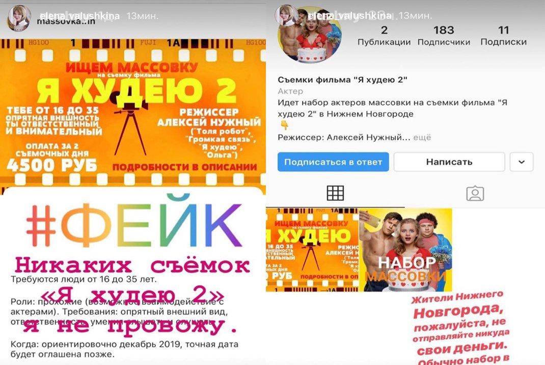 Актриса Валюшкина назвала фейком сообщение о наборе нижегородцев в массовку комедии «Я худею 2» - фото 1