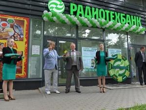 Торжественное открытие нового офиса РАДИОТЕХБАНКА в Приокском районе