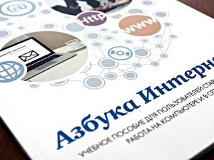 «Ростелеком» и Пенсионный фонд России проводят очередной онлайн-семинар для преподавателей и организаторов курсов по программе «Азбука интернета»
