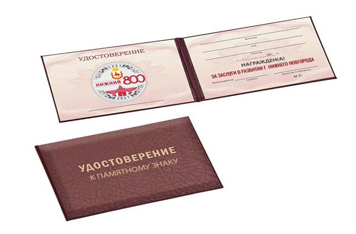 Изготовление памятных знаков «800 лет городу Нижнему Новгороду» обойдется в 1,45 млн рублей - фото 3