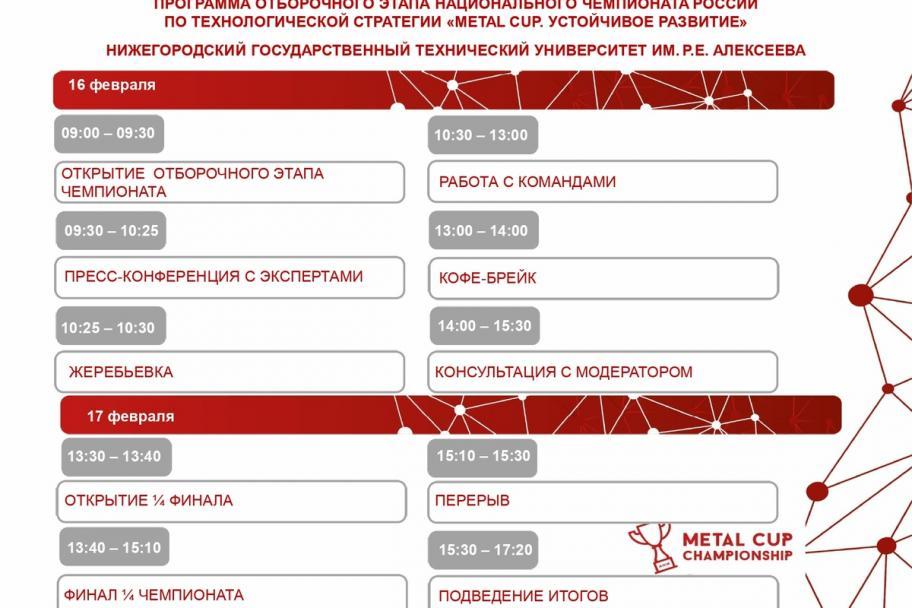 Отборочный этап чемпионата по технологической стратегии пройдет в НГТУ